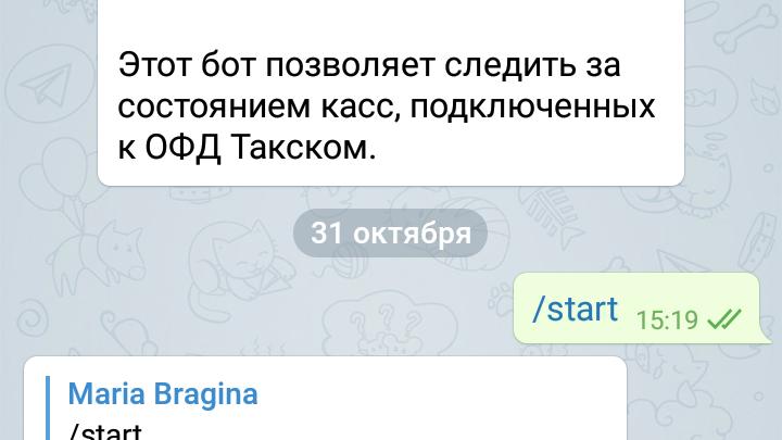 ОФД «Такском» предлагает контролировать работу касс через Telegram-бота