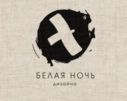 В Перми прошла «Белая ночь дизайна»