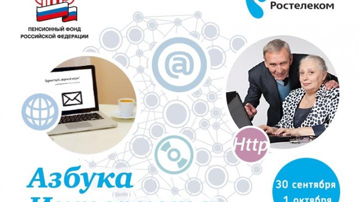 «Ростелеком» в Архангельске подарит пенсионерам «Азбуку Интернета»