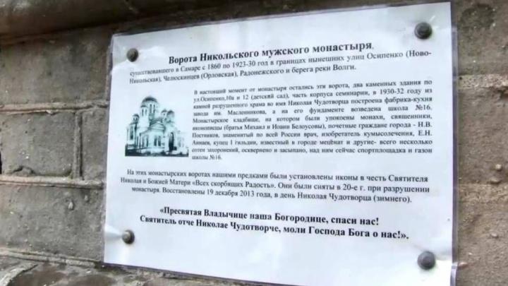 В Самаре планируют отреставрировать старинные ворота у госпиталя на улице Осипенко