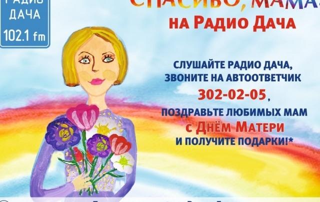 Самарцы смогут поздравить своих мам с Днем матери в радиоэфире
