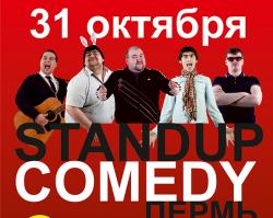 Получи приглашение на осеннюю вечеринку Standup Comedy Пермь
