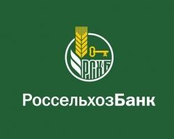 Россельхозбанк снизил ставки по ипотеке с господдержкой