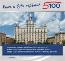 Александр Шестаков, ректор ЮУрГУ: «Проект 5-100 позволит вузу укрепить свои позиции на глобальном образовательном рынке»