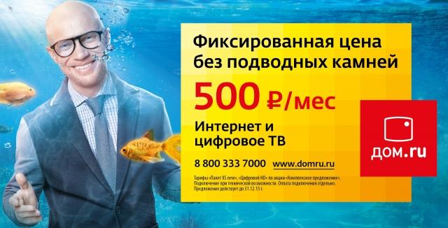 Дом.ru подключает без подводных камней