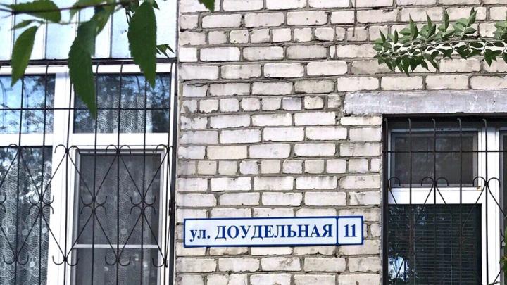 В УК объяснили, почему на пятиэтажке по Даудельной висит адресная табличка с ошибкой