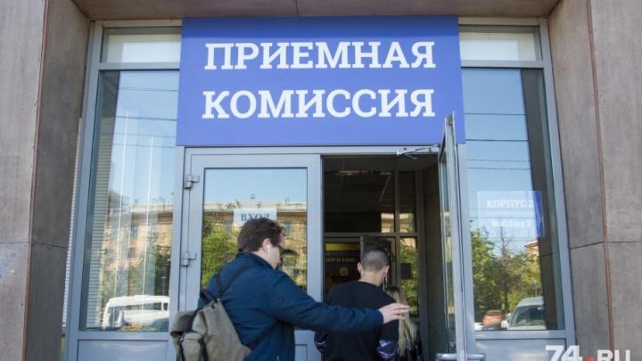 Шесть важных дат для абитуриента: в Челябинской области приёмную кампанию открыли 30 вузов