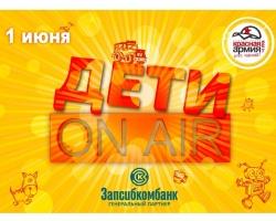 Ведущими тюменского радиоэфира станут дети
