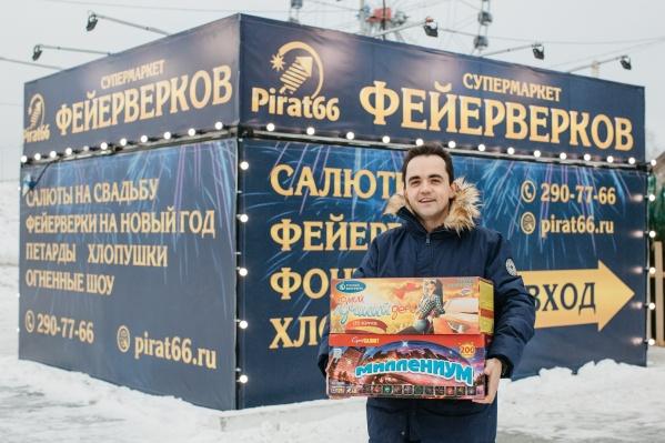Руководитель сети супермаркетов Pirat66 Иван Стародубцев