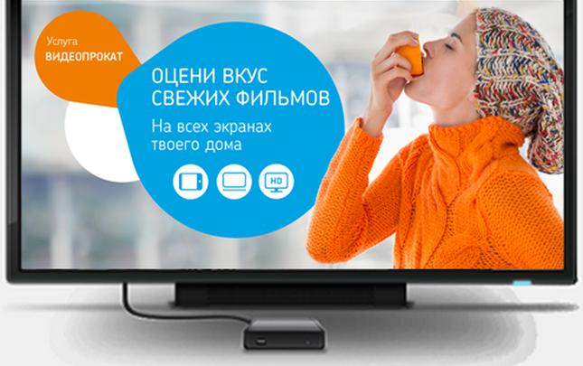 270 тысяч фильмов и сериалов заказали пользователи «Интерактивного ТВ» от «Ростелекома»