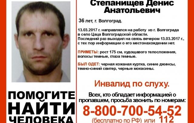 В Волгоградской области ищут пропавшего без вести инвалида по слуху