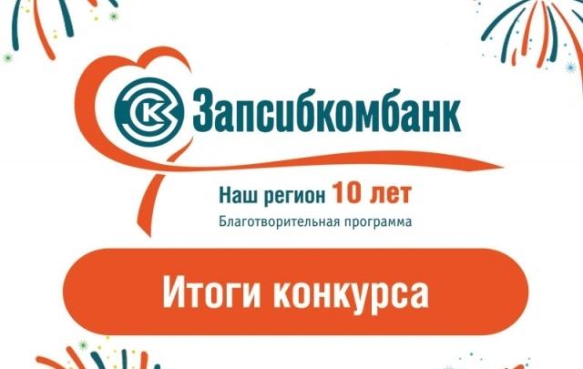 Победители юбилейного конкурса социальных проектов «Наш регион» определены