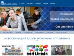 У Высшей школы экономики и управления появился новый сайт