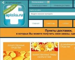 Лекарственный бум в городе Ростов-на-Дону
