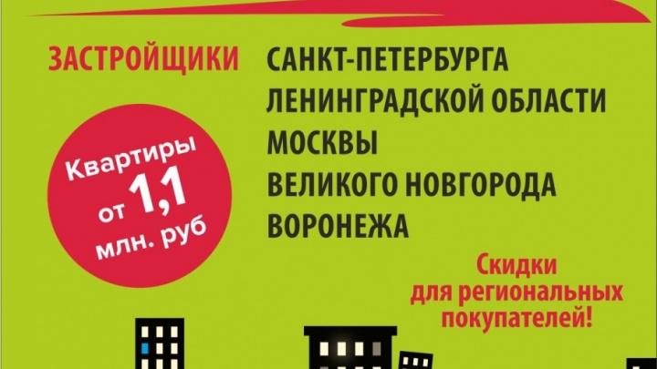 Квартиры со скидкой: северян приглашают на ярмарку недвижимости