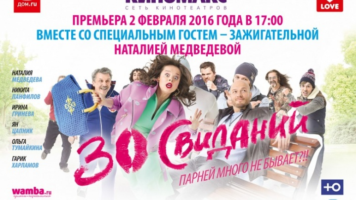 Наталья Медведева представит в Ростове новую комедию «30 свиданий»