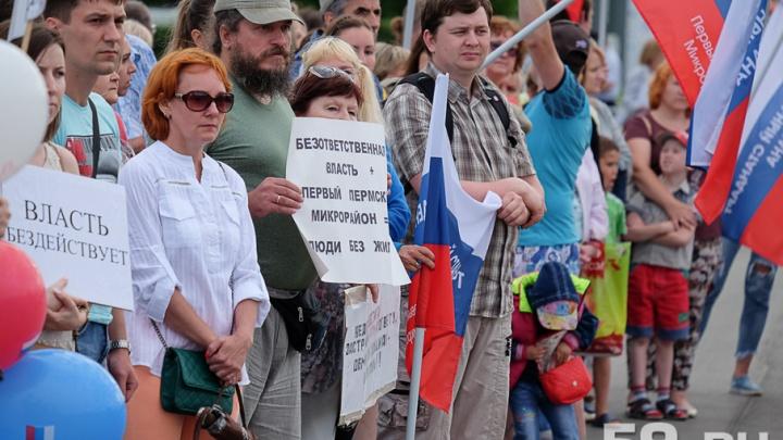Из Госдумы на митинг: обманутые дольщики вышли на акцию протеста в центре Перми
