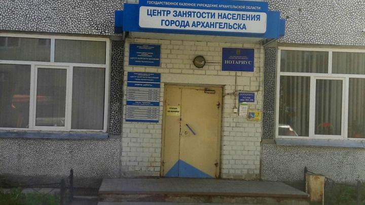 Оскорбления и нарушения: в ЦЗН Архангельска с новой силой разгорелся профессиональный скандал