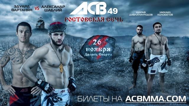 В донской столице пройдет «Ростовская сечь»