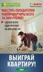«Молоток» даст шанс купить квартиру за 3000 рублей