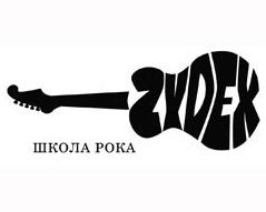 Ростовские рок-музыканты обучат всех желающих в школе рока «Зидекс»