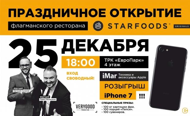 Выиграй новый iPhone 7 от STARFOODS