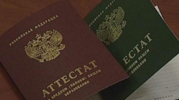 Виноградовские прокуроры нашли сайты по продаже липовых аттестатов и дипломов