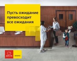 Тюменцы и гости города выбирают бесплатный Wi-Fi от Дом.ru Бизнес