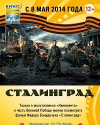 Фильм «Сталинград» в праздничные дни покажет «Киномечта»