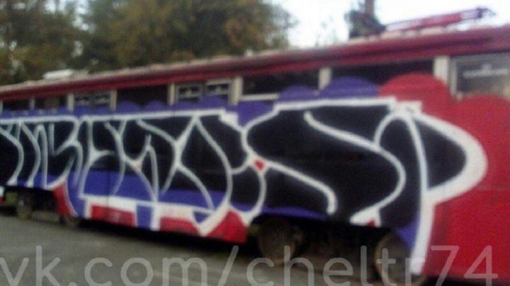 «Это месть маршруток»: хулиганы разрисовали челябинский трамвай