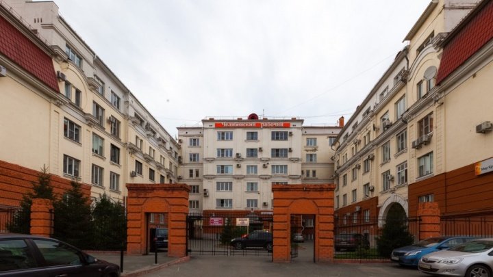 Бренд «Челябинский рабочий» оценили в 500 тысяч рублей