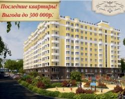 Последние квартиры с выгодой до 300 000 рублей в доме «Татищевъ»