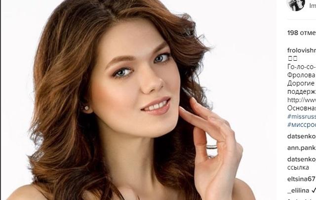 Жительница Ростовской области Татьяна Фролова участвует в конкурсе «Мисс Россия – 2017»