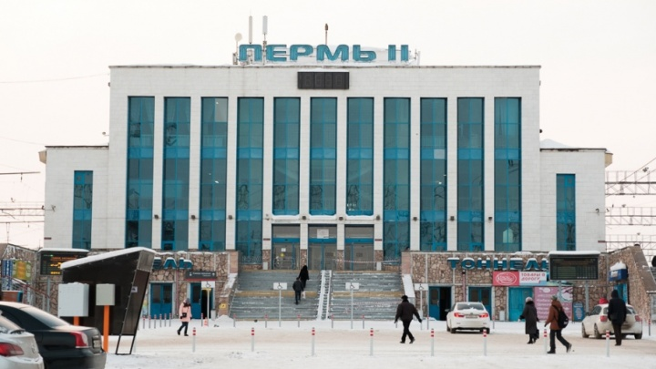 Инвестора для реконструкции вокзала Пермь II выберут в марте 2018 года