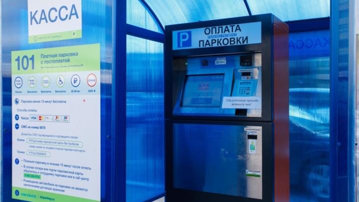Парковка у тюменской администрации заработала за год больше двух миллионов рублей