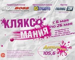 «Кляксомания» от «Диполь FM» стартовала