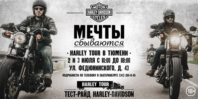 В июле пройдет расширенный тест-райд мотоциклов HARLEY-DAVIDSON