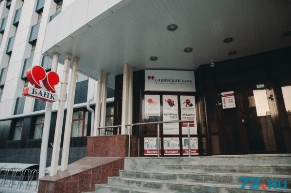 Все отделения банка в Тюмени закрыты для клиентов