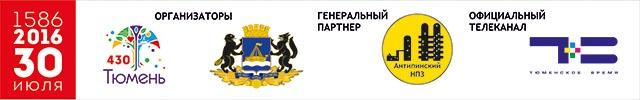«Тюменский бройлер» подарит праздник горожанам