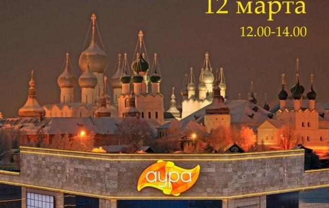 В Ярославле начнет работу резиденция Ростовского кремля