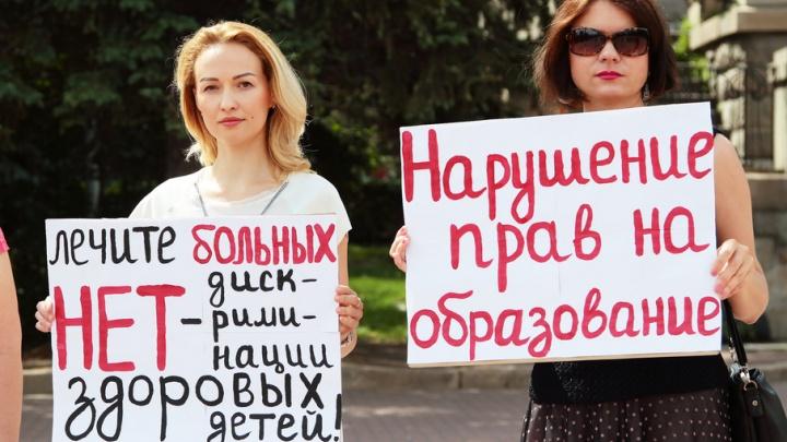 «Лечите больных»: в Челябинске прошел пикет против дискриминации детей без прививок
