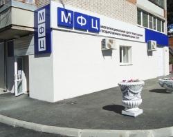 Сотрудники «Чистого города» оценили плюсы МФЦ