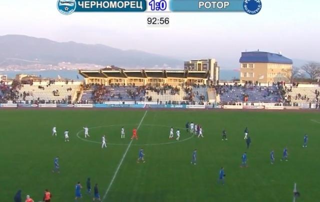 Волгоградский «Ротор» проиграл новороссийскому «Черноморцу»