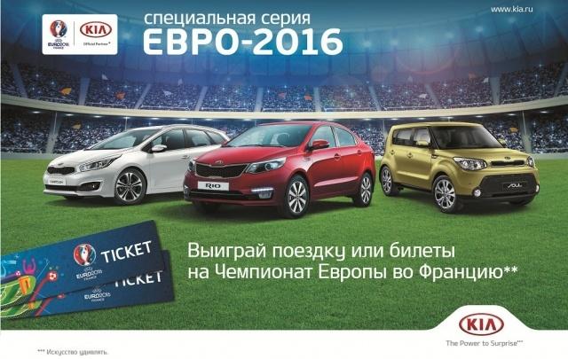 KIA: спецсерия Евро-2016