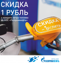 За покупки в «Перекрестке» – выгодная заправка на АЗС «Газпромнефть»