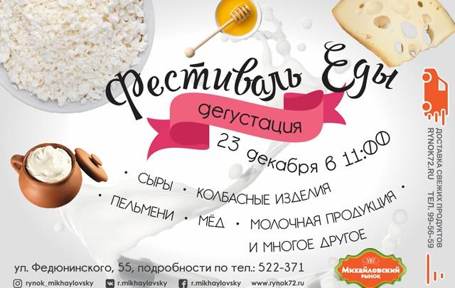 Рынок «Михайловский» накормит бесплатно: к тюменцам идёт фестиваль еды