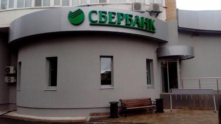 Западно-Сибирский банк Сбербанка проводит конкурс  на лучшее оформление фасада офиса
