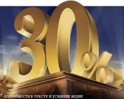 Альпари объявляет о начале акции «30% за пополнение!»