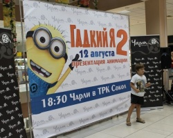 В Ростове показали «Гадкий Я-2»