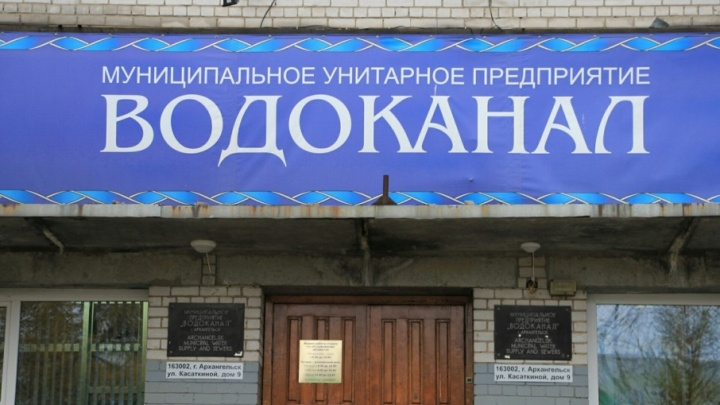 Архангельский «Водоканал» устранил течь на «тысячнике»